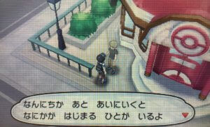 ポケモンゲーム画面
