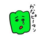 かなピーマン